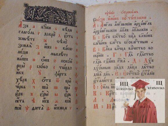 изучение-старославянского-языка