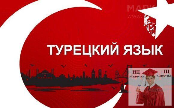 лексикология-турецкого-языка