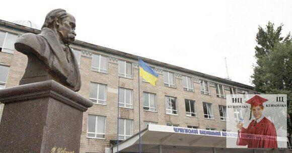 Черниговский национальный педагогический университет имени Т. Г. Шевченко