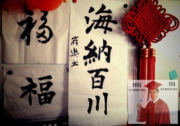 лексикология-китайского-языка