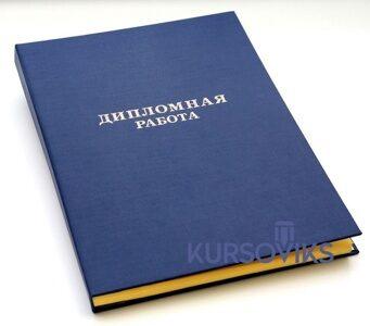 заказать диплом киев