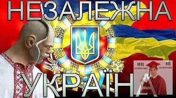 развитие-украинского-государства