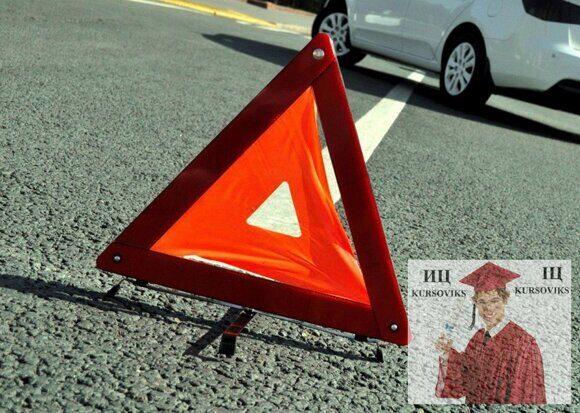 дорожно-транспортное-происшествие