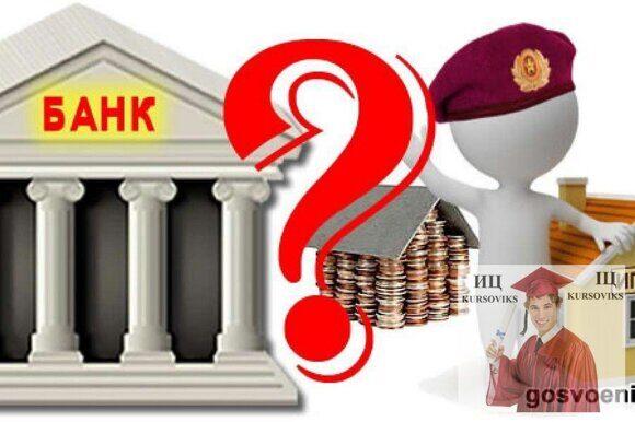банковские-организации