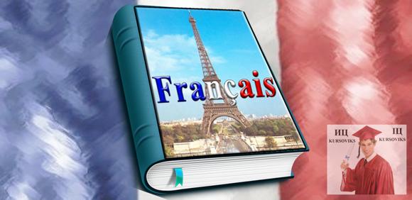Теория-и-практика-перевода-французского-языка
