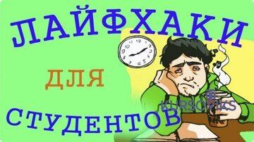 лайфхаки-для-студентов
