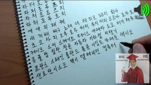 Корейский-язык