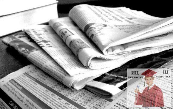История-зарубежной-журналистики-и-издательского-дела
