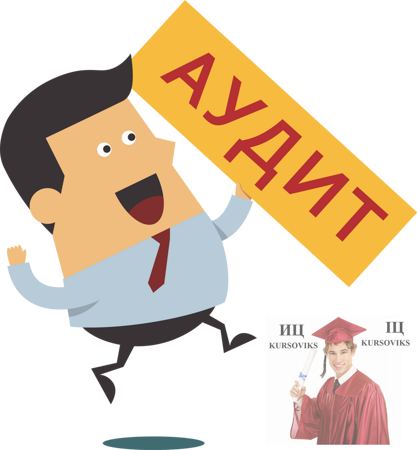 Аудит-в-учетных-системах