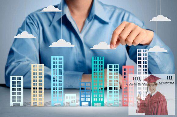 основы экономических основ управления недвижимостью