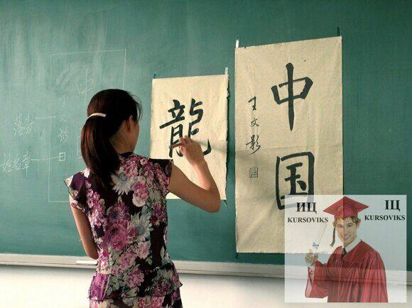 китайская-лексикология