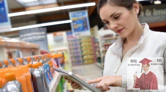 информационные средства экспертизы товаров