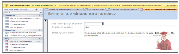 Б5717, Рис. 7 - База даних в Access Наркооблік, форма Витяг з кримінального кодексу
