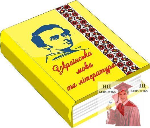 Украинский-язык-для-иностранцев