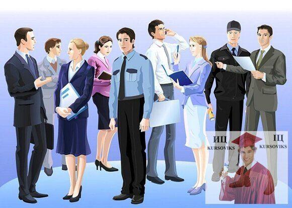 формы и виды занятости, основы государственной политики занятости