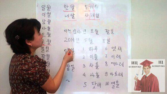 корейское-языкознание