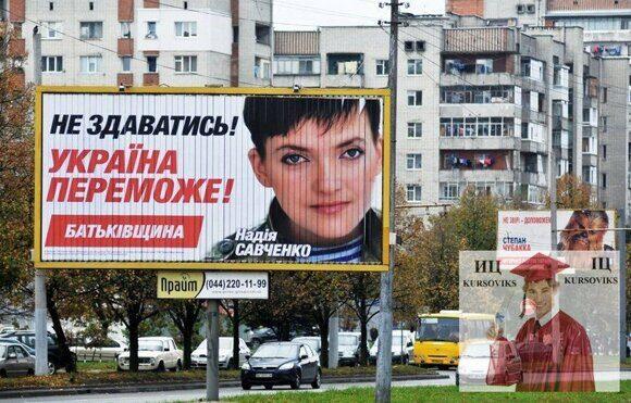Политическая-реклама