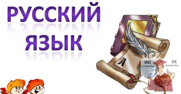 пользование-русским-языком