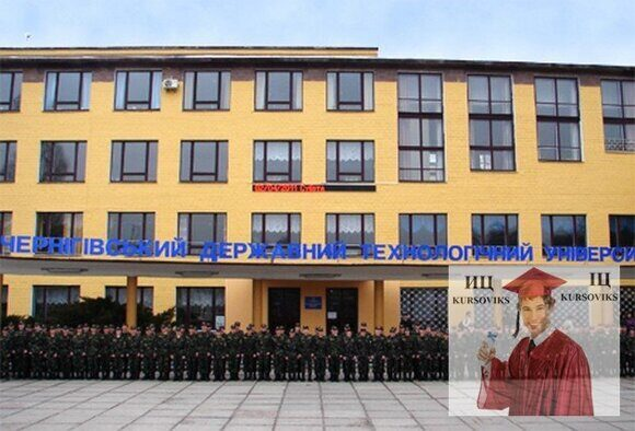 Черниговский государственный технологический университет, ЧГТУ