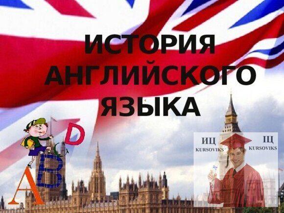 История-английского-языка