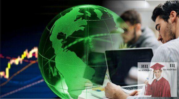 глобализация — это, роль и место финансовой безопасности