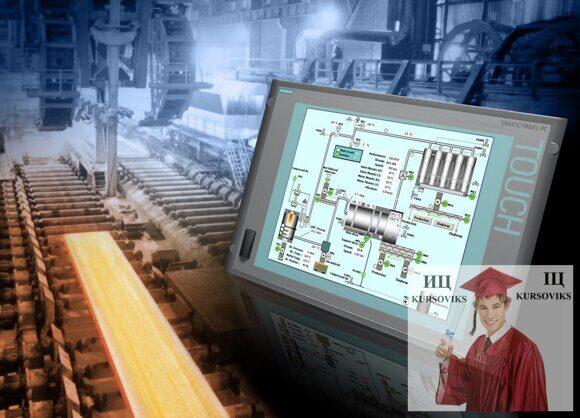 автоматизация технологических комплексов