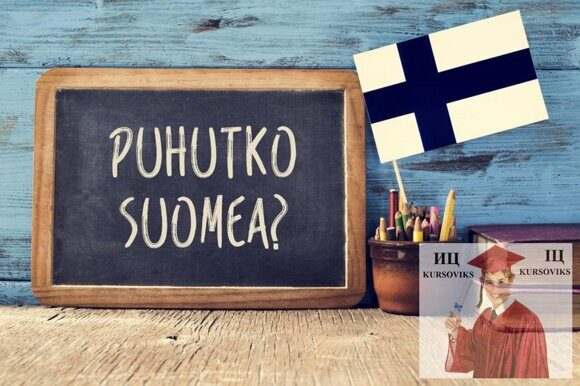 современный-финский-язык