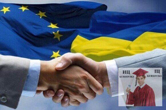 европейская и евроатлантическая интеграция, функционирование Европейского Союза