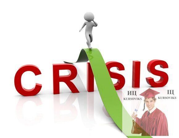 Антикризисное-управление-в-организациях-сферы-услуг