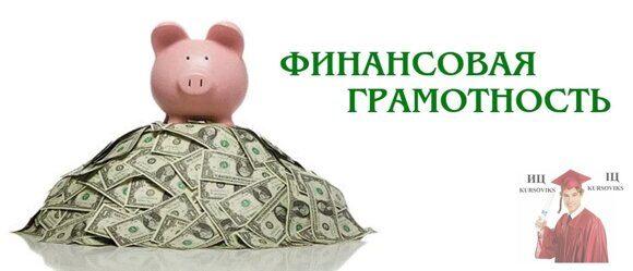 сфера финансового образования и воспитание учащихся