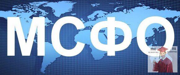 Международные-стандарты-финансовой-отчетности