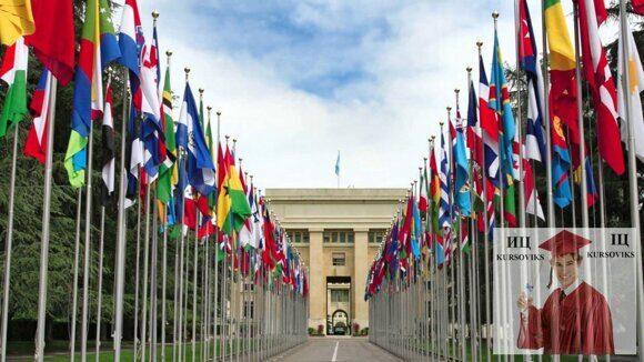 международные-договоренности