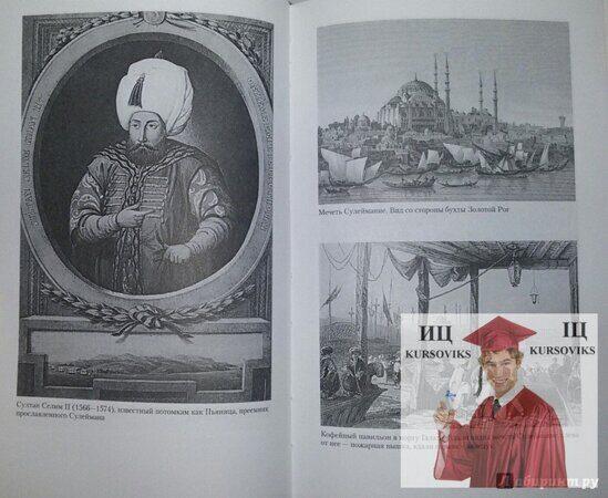Историография-всемирной-истории
