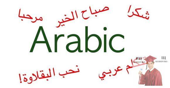 современная-арабская-система