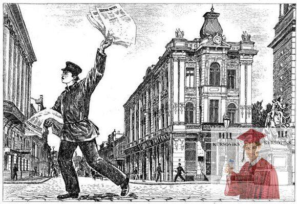 История-украинской-журналистики-и-издательского-дела