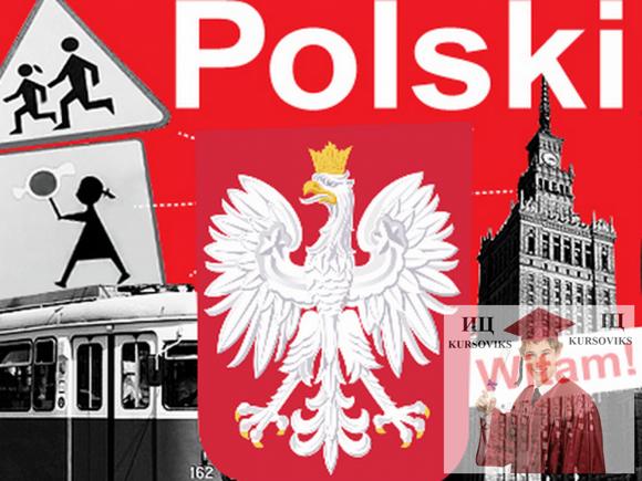 коммуникация-на-польском-языке
