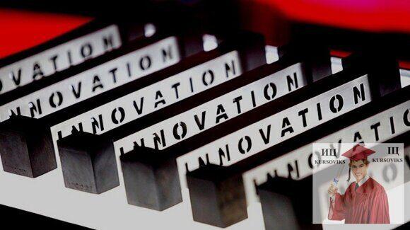 системы управления инновационным развитием